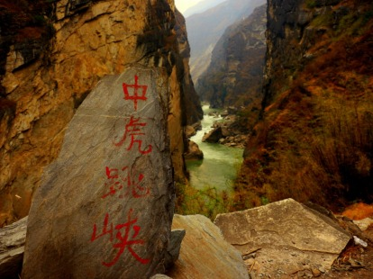 Middle Tiger Leaping Gorge