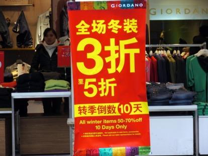 The Rosetta Stone of Chinese Shopping