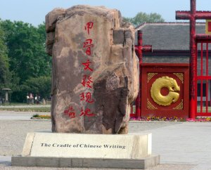 The Cradle of Chinese Writing
