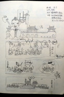 Zhougong temple guide drawing 2