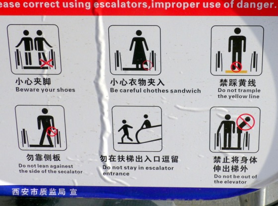 Things not to do on a Xi'an escalator