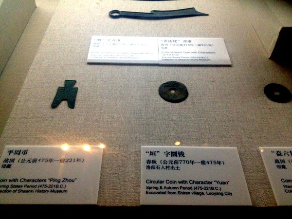 Qin currency, Warring States era